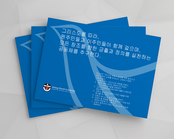 Vision Mission Principles Statements of Intent - Korean