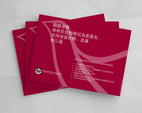 Vision Mission Principles Statements of Intent - Chinese (Mandarin)